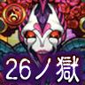 モンスト_禁忌26アイコン