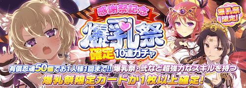 シノマス_感謝祭記念爆乳祭確定10連ガチャ