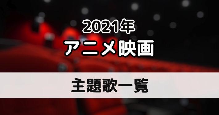 2021アニメ映画主題歌_アイキャッチ