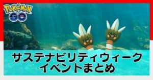 ポケGO_サステナビリティ_アイキャッチ