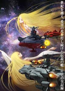 宇宙戦艦ヤマトという時代 西暦2202年の選択
