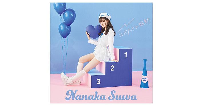 SuwaNanaka_1stCD_サムネ