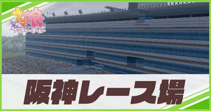 ウマ娘_阪神レース場一覧