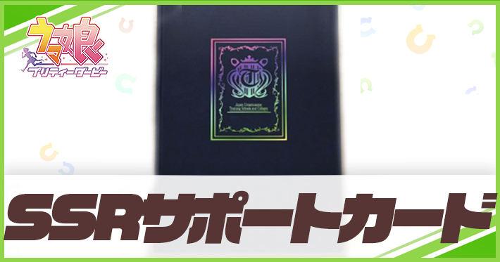 ウマ娘_SSRサポートカード一覧