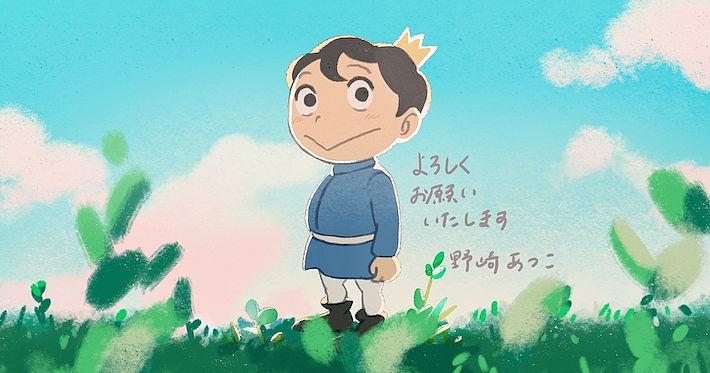 KingRank_0408_サムネ