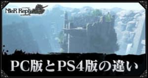 ニーアレプリカント_アイキャッチ_PC版PS4版違い