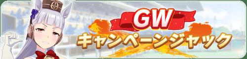 ウマ娘_GWキャンペーンジャック-min (1)