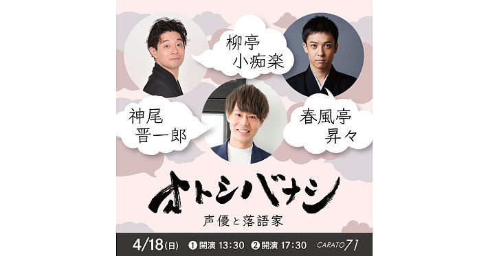 Otoshibanashi_Kamio_サムネ