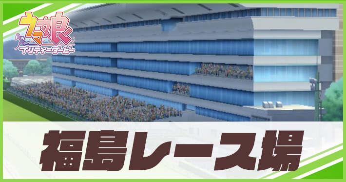 ウマ娘_福島レース場一覧