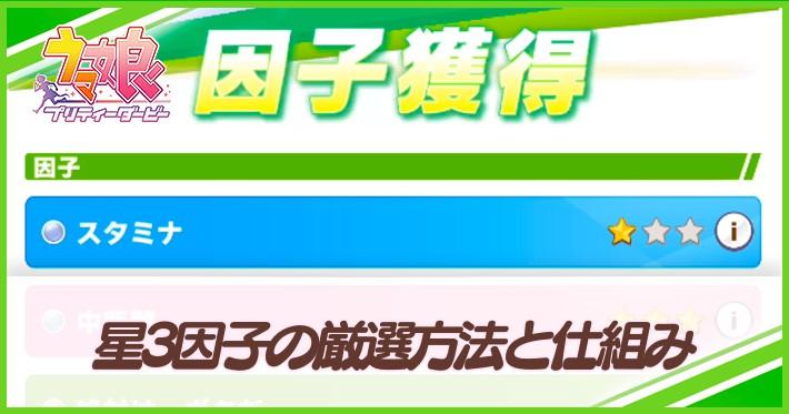ウマ娘_因子厳選_アイキャッチ