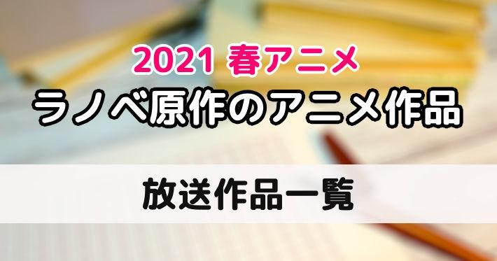 2021春アニメラノベ原作_アイキャッチ
