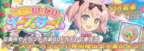 シノマス_祝祭おしかけイースター_アイキャッチ