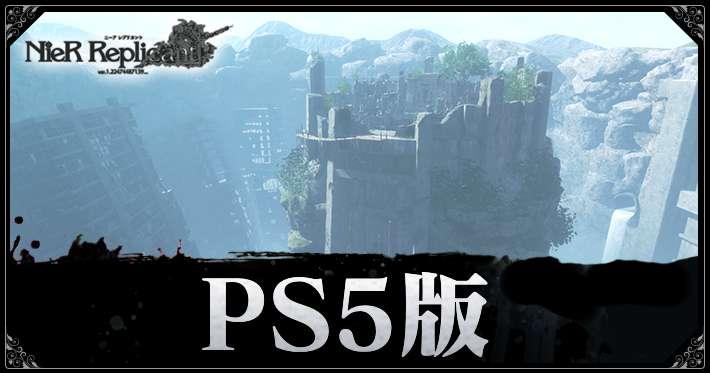 ニーアレプリカント_アイキャッチ_PS5