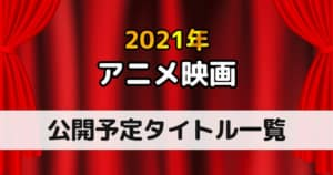 20210407_映画_main