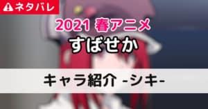 すばせか_20210420_シキ