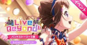 バンドリ_Live Beyond!!_top