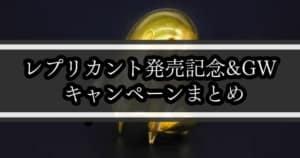 リィンカネ_レプリカント発売記念_アイキャッチ
