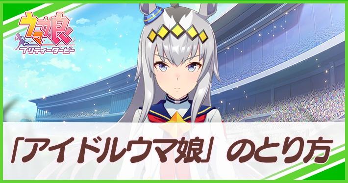 eye_catch_umamusume_game