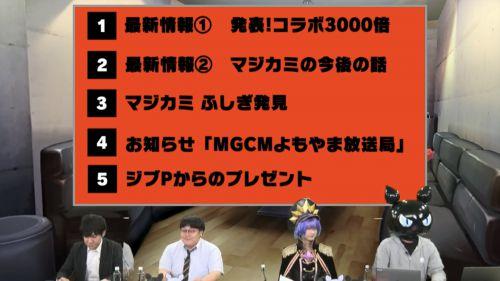 生放送 マジカミ 【マジカミ】2021年2月8日公式生放送最新情報まとめ 大型コラボ大発表!