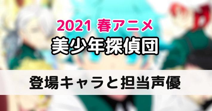美少年探偵団_登場キャラアイキャッチ