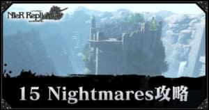 ニーアレプリカント_アイキャッチ_15Nightmares攻略