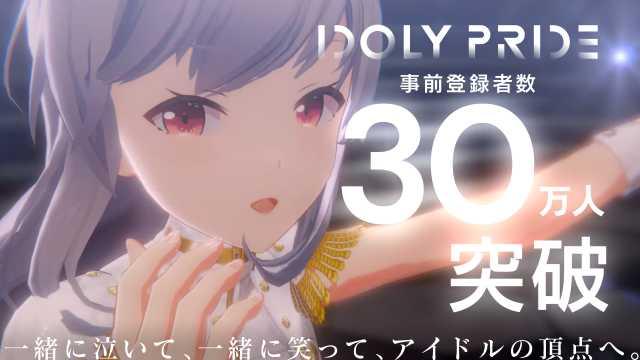 idolypride_01