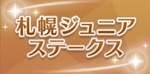ウマ娘_札幌ジュニアステークス