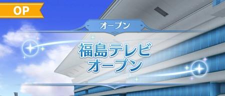 ウマ娘_福島テレビオープン