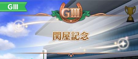 ウマ娘_関屋記念