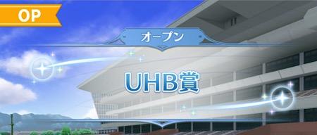 ウマ娘_UHB賞