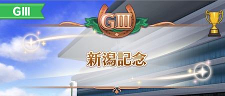 ウマ娘_新潟記念