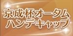 ウマ娘_京成杯オータムハンデキャップ