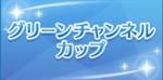ウマ娘_グリーンチャンネルカップ