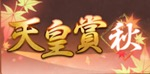 ウマ娘_天皇賞(秋)