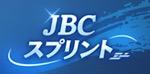 ウマ娘_JBCスプリント