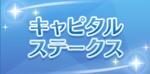 ウマ娘_キャピタルステークス
