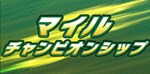 ウマ娘_マイルチャンピオンシップ