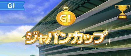 ウマ娘_ジャパンカップ