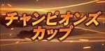 ウマ娘_チャンピオンズカップ