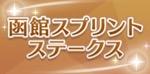 ウマ娘_函館スプリントステークス
