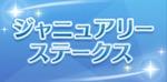 ウマ娘_ジャニュアリーステークス