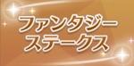 ウマ娘_ファンタジーステークス