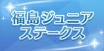 ウマ娘_福島ジュニアステークス