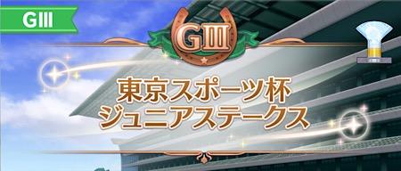 ウマ娘_東京スポーツ杯ジュニアステークス