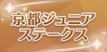 ウマ娘_京都ジュニアステークス