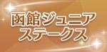 ウマ娘_函館ジュニアステークス