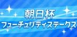 ウマ娘_朝日杯フューチュリティステークス