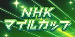 ウマ娘_NHKマイルカップ
