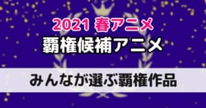 s-20210601_sp_anime_haken