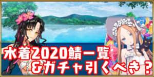 水着2020引くべき?